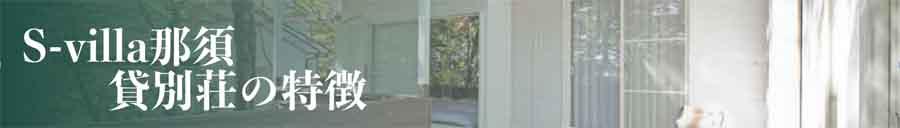 S-Villa那須 貸別荘の特徴