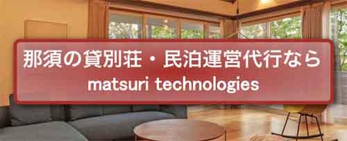 那須の貸別荘・民泊運営代行ならmatsuri technolohies